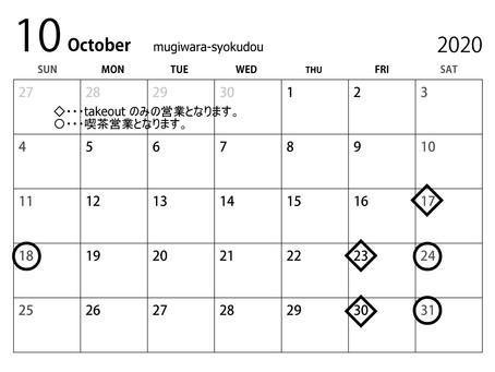 10月の営業日程のお知らせ。