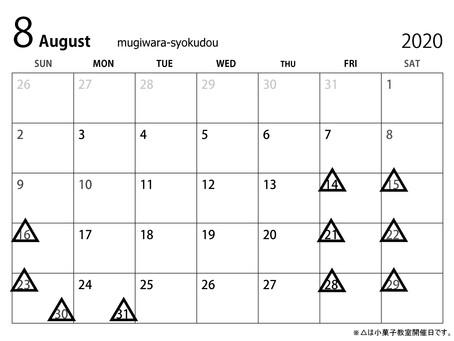 8月の営業日程のお知らせ。