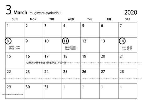 3月の営業日程のお知らせ。