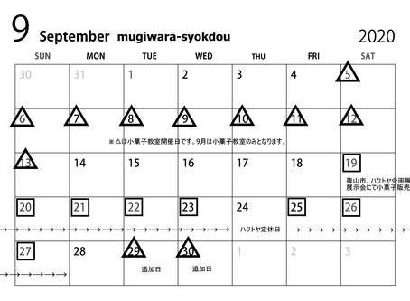 9月の営業日程のお知らせ。