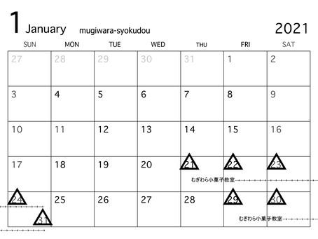 2021年1月の営業日程のお知らせ。