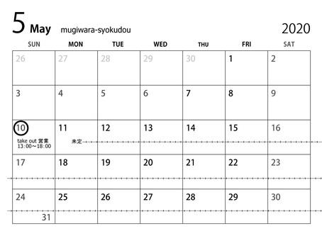 5月の営業日程のお知らせ。
