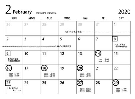 2月の営業日程についてのお知らせ。