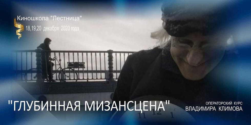 """Курс  кинооператоров в киношколе """"Лестница"""" - """"ГЛУБИННАЯ МИЗАНСЦЕНА"""""""