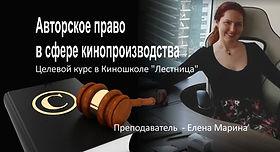 Авторское право курс_сайт_1.jpg