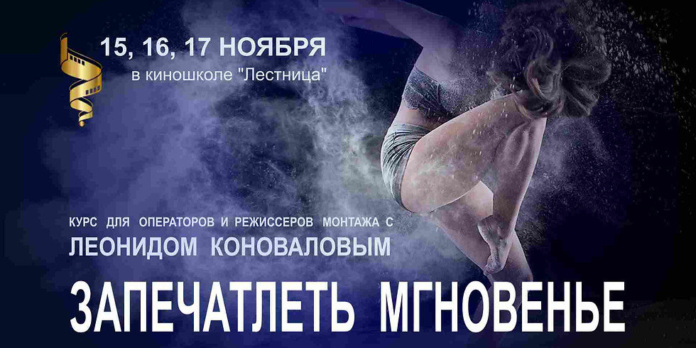 """""""Запечатлеть мгновенье""""-  курс Леонида Коновалова"""