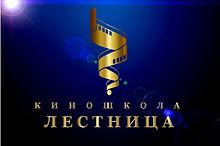 киношкола,московская киношкола, кинообучение, операторы, режиссеры, актеры, обучение в киношколе, школа кино, актерское мастерство, техника речи
