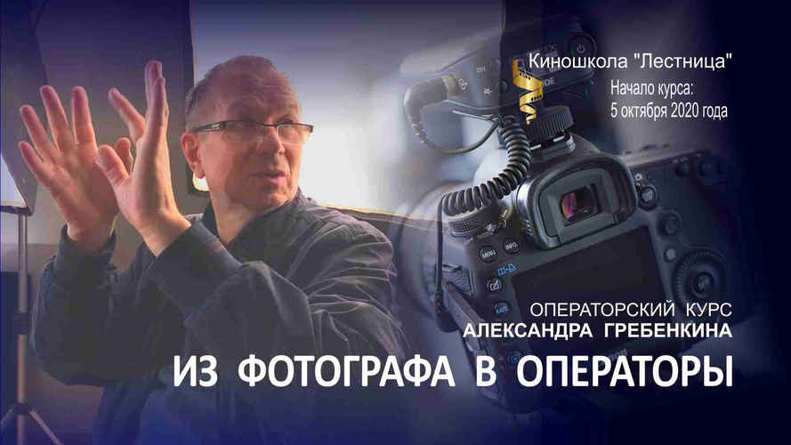 Курс кинооператоров