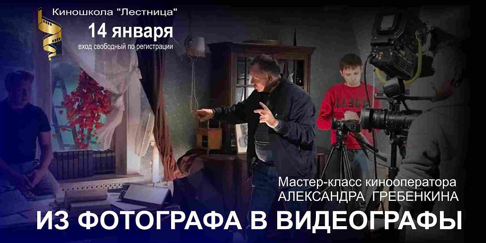 Мастер класс кинооператора  Александра Гребенкина