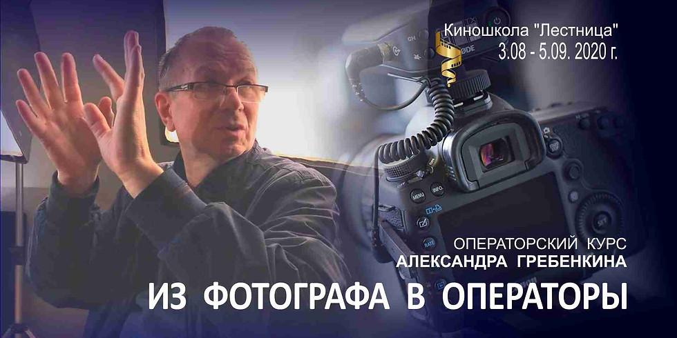 """Курс кинооператоров """"ИЗ ФОТОГРАФА в ОПЕРАТОРЫ"""""""