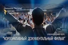 гребенкин_коновалов_11.11.2020_2.jpg