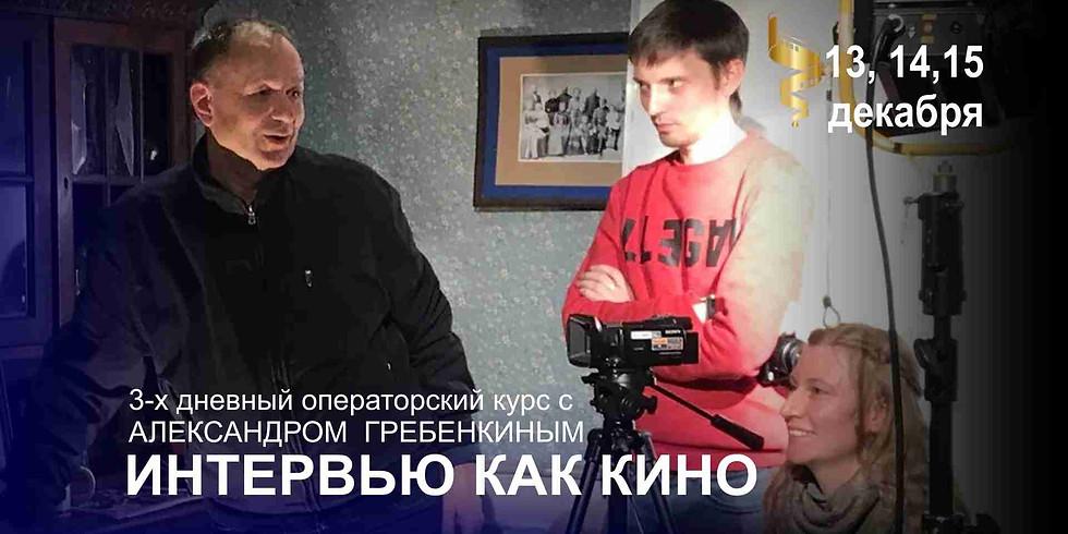 Интервью, как кино: «Два человека в кадре. Хромакейный фон»