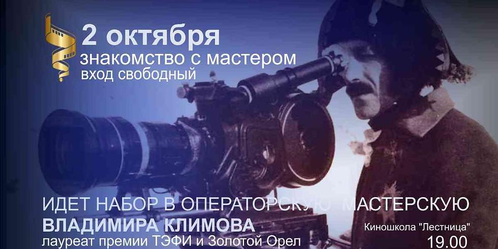 Встреча с Владимиром Климовым