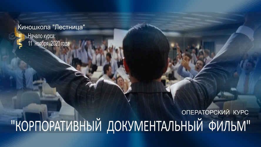гребенкин_коновалов_11.11.2020_1.jpg
