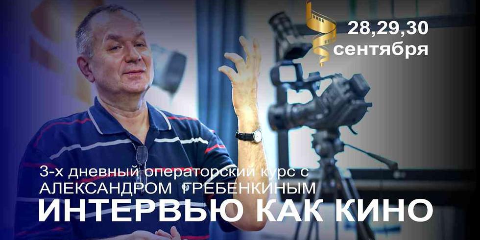Операторский курс-интервью как кино