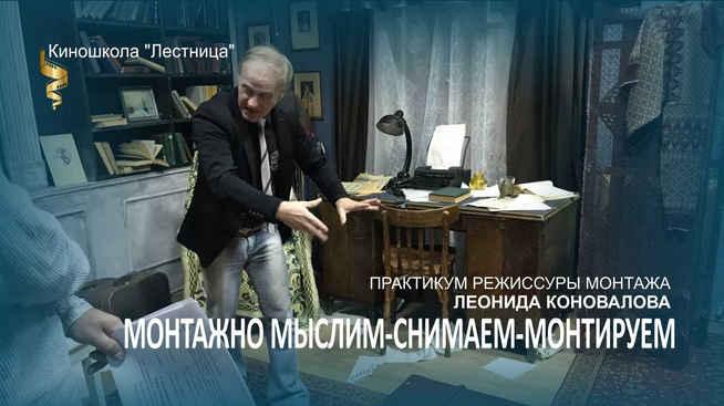 Практикум по режиссуре монтажа