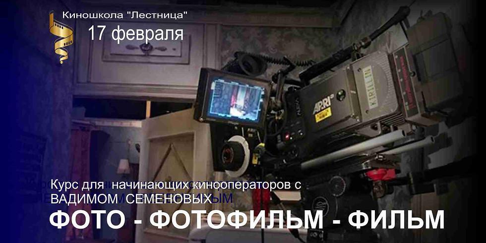Операторский курс  в киношколе с Вадимом Семеновых