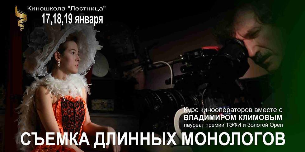 Операторский курс в киношколе с Владимиром Климовым