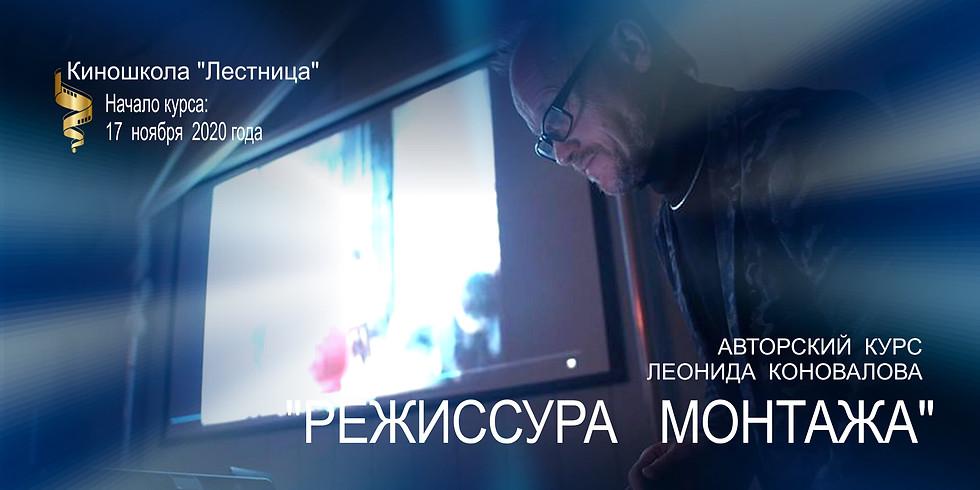 "Курс в киношколе ""Лестница"" - ""Режиссура монтажа"""