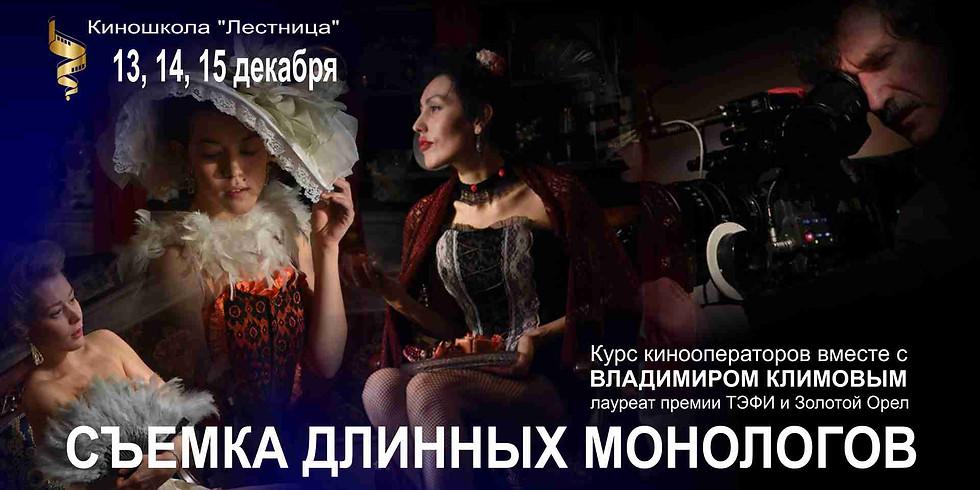 Операторский курс с Владимиром Климовым