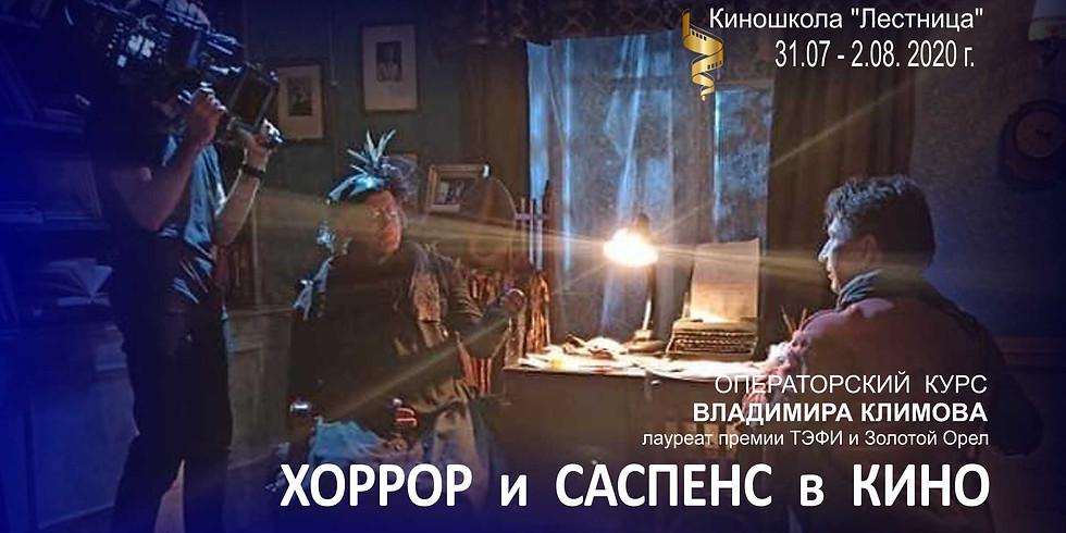 """Курсы кинооператоров """"ХОРРОР и САСПЕНС"""""""