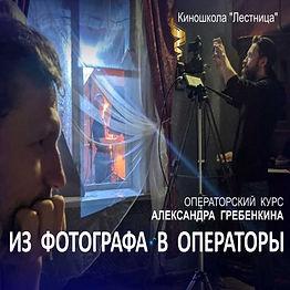 гребенкин курс_из фотографа в операторы_2.jpg