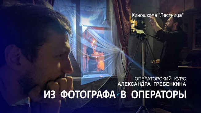 гребенкин курс_из фотографа в операторы.jpg