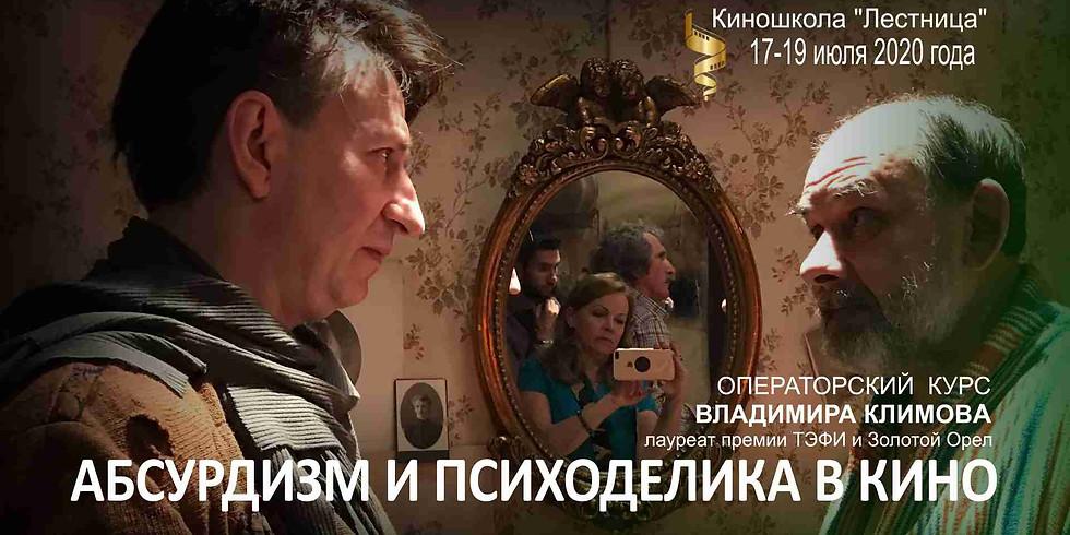 Курсы кинооператоров - АБСУРДИЗМ И ПСИХОДЕЛИКА В КИНО
