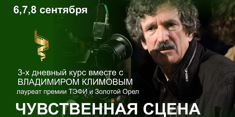 3-х дневный операторский курс вместе с Владимиром Климовым