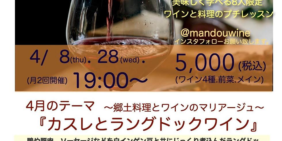 4月開催 美味しいワイン会『カスレとラングドックワイン』