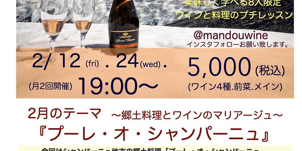 美味しいワインの会 2月のテーマ「プーレ・オ・シャンパーニュ」