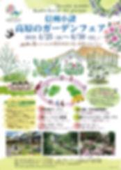 ガーデンフェア表-01.jpg