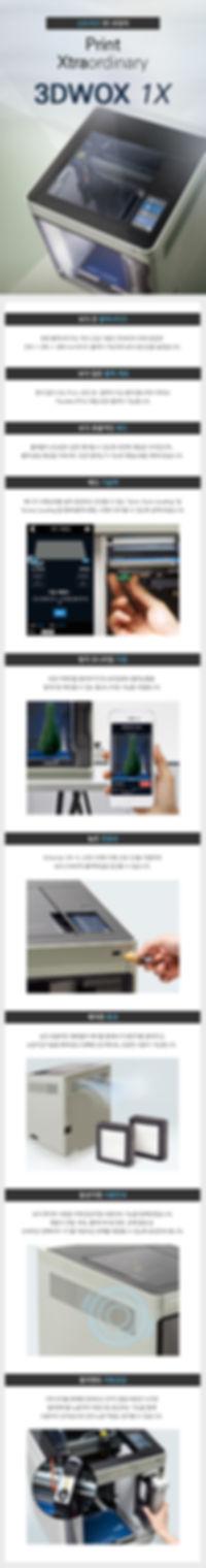3DWOX 1X.jpg