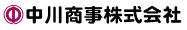 中川商事株式会社h-nac (2).jpg