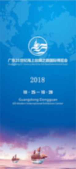 2018_Guangdong 21St C MSRIExpo V.jpg