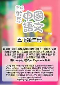 新編啟思中國語文5B2SC.jpg