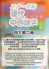 二十一世紀現代中國語文4B2SC.jpg