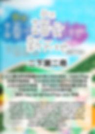 啟思語文新天地2B2SC.jpg