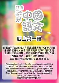 新編啟思中國語文4ASC.jpg