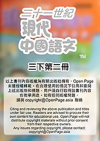 二十一世紀現代中國語文3B2SC.jpg