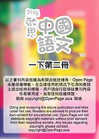 新編啟思中國語文1B2SC.jpg