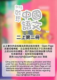 新編啟思中國語文2A2SC.jpg