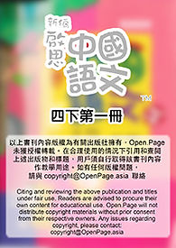 新編啟思中國語文4BSC.jpg