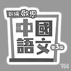 新編啟思中國語第三版.jpg