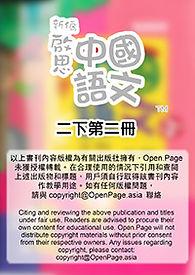 新編啟思中國語文2B2SC.jpg