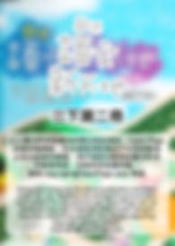啟思語文新天地3B2SC.jpg