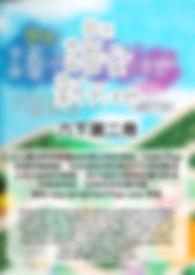 啟思語文新天地6B2SC.jpg