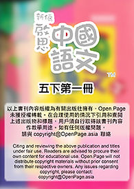 新編啟思中國語文5BSC.jpg