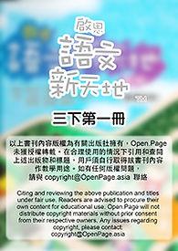 啟思語文新天地3BSC.jpg