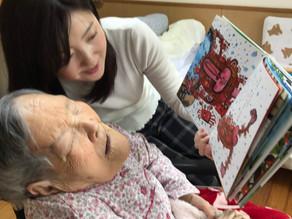 100歳のお祝いに、お話をプレゼント📙~絵本でセラピー~📗